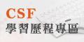 CSF學習歷程