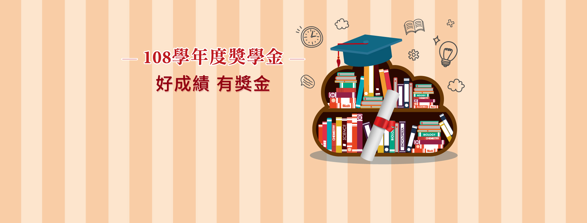 CSF 108學年度獎學金