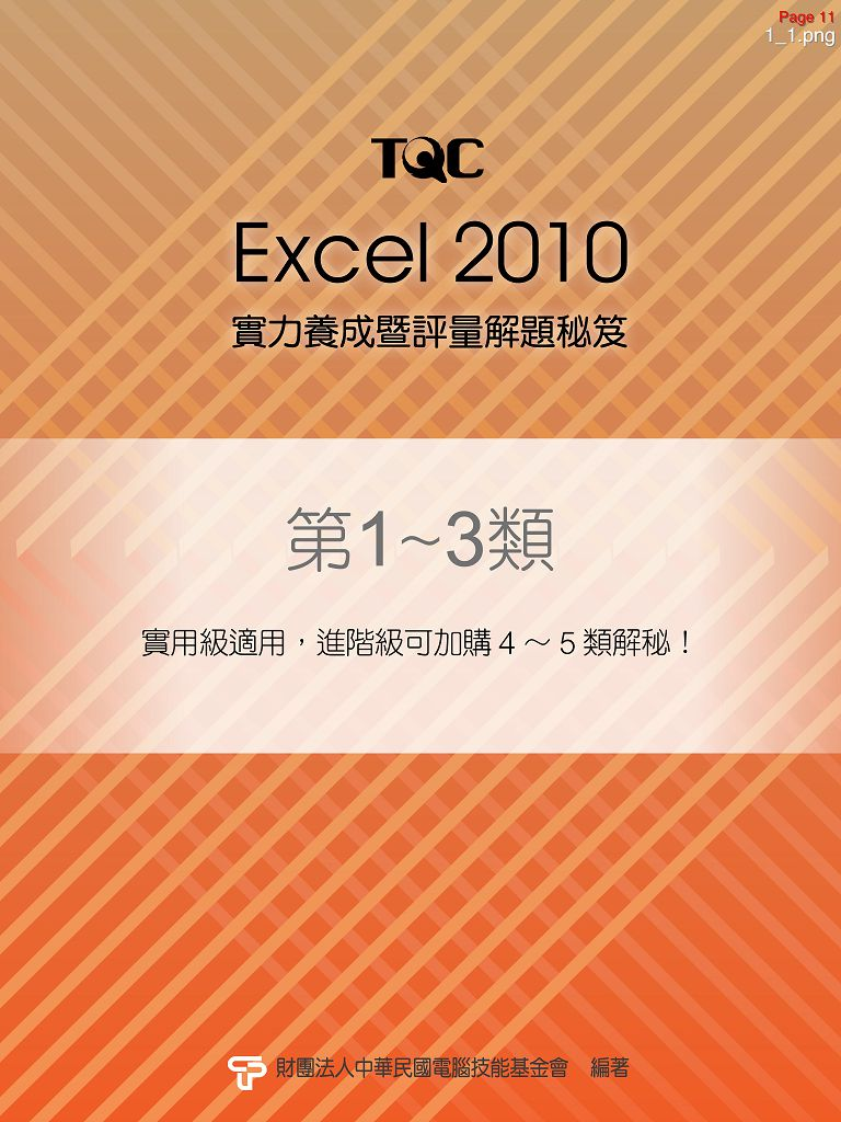 Excel 2010<br />第1~3類