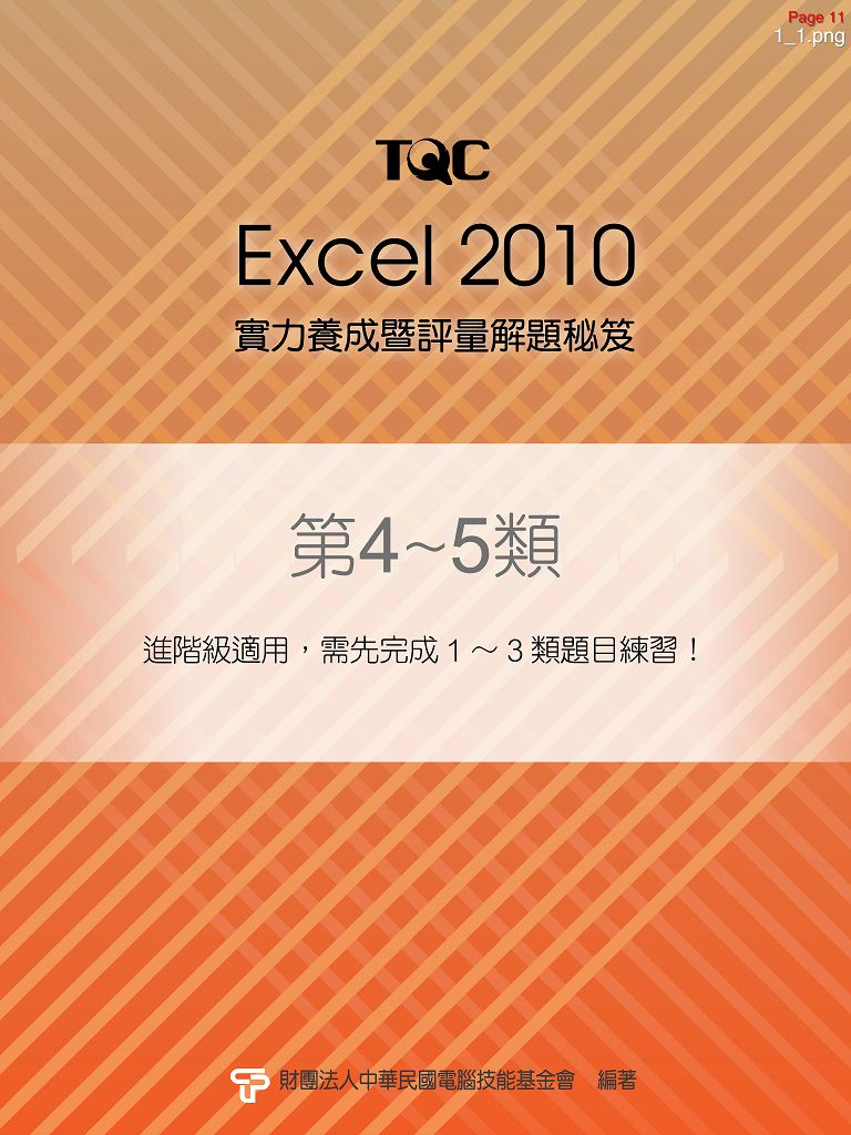 Excel 2010<br />第4~5類