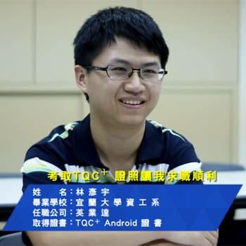 【影音】 考取Android證照,讓我求職順利