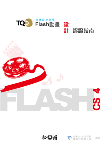 TQC+ Flash動畫設計認證指南 Flash CS4 (本書適用Flash CS6版本)
